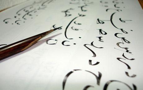 Osmanlı Türkçesinin Zorunlu Ders Olmasını Destekliyoruz